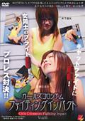 ガールズコロシアム ファイティングインパクト Vol.03