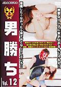 男勝ち Vol.12