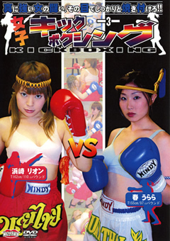 女子キックボクシング3…》フェチ動画倶楽部