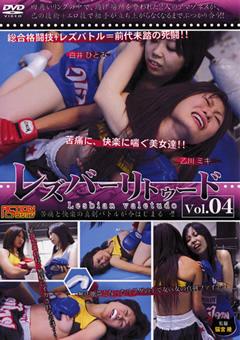 レズバーリトゥード Vol.04
