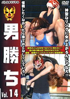 男勝ち Vol.14