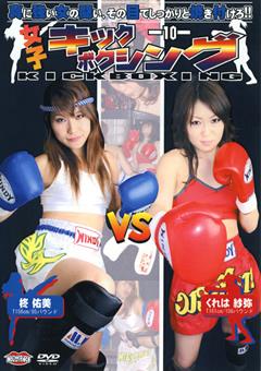 女子キックボクシング10