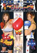 女子キックボクシング4