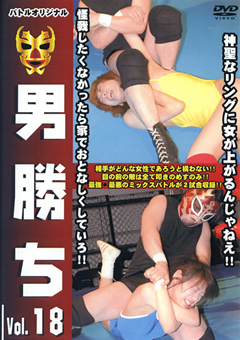 男勝ち Vol.18