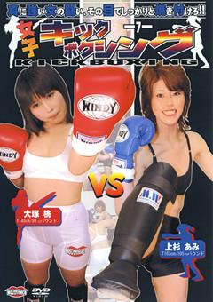 女子キックボクシング7