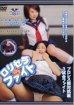ロリセラファイト Vol.09