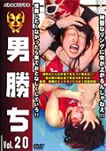 男勝ち Vol.20