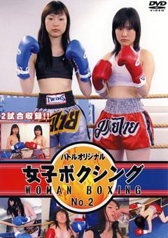 女子ボクシング No.2