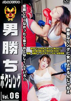 男勝ちボクシング Vol.06