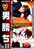 男勝ち Vol.22