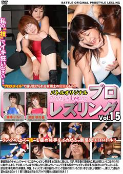 プロレズリング Vol.15