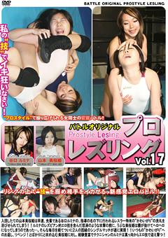 プロレズリング Vol.17