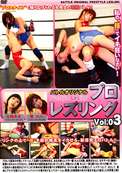 プロレズリング Vol.03