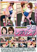 プロレズリング Vol.04