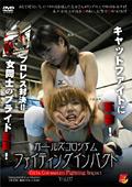 ガールズコロシアム ファイティングインパクト Vol.07