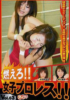 燃えろ!!女子プロレス!! Vol.03