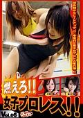 燃えろ!!女子プロレス!! Vol.06