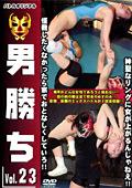 男勝ち Vol.23