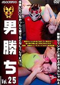 男勝ち Vol.25