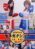 女子ボクシング No.4
