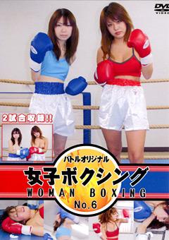 女子ボクシング No.6