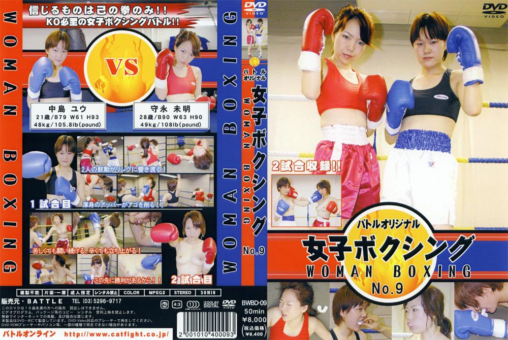 女子ボクシング