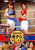 女子ボクシング No.11