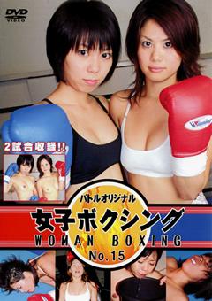 女子ボクシング No.15…》フェチ動画倶楽部