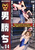 男勝ち Vol.04