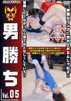男勝ち Vol.05