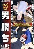 男勝ち Vol.06|人気の 人妻・熟女ハメ撮エロ動画DUGA|おススメ!