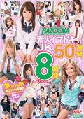 素人イマドキJK50連発 8時間special