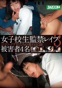 女子校生監禁レイプ3 連続レイプ犯たちの暴行記録 被害者4名