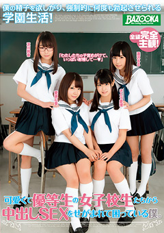 可愛くて優等生の女子校生たちから中出しSEXをせがまれて困っている僕。 さとう愛理 愛須心亜 涼川絢音 逢沢るる