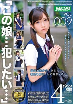 【あい動画】「この娘…犯したい…」-VOL.009-ロリ美女の制服姿に勃起-女子校生