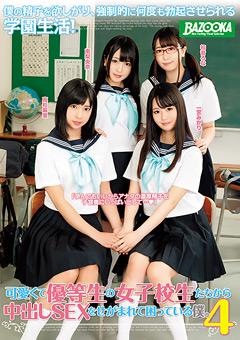 【高杉麻里動画】女子校生たちから中出しSEXをせがまれて困っている僕4 -女子校生