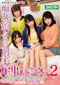 「4人でルームシェアする痴女っ娘たちの自宅中出し合コン2」のパッケージ画像