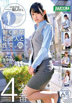【Mitsuki動画】働く新卒社会人と性交。VOL.013 -素人