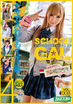 「イマドキ☆ぐうかわギャル女子●生 VOL.008」のパッケージ画像