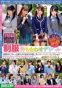 【素人動画】制服待ち合わせデリヘル-スーパーベストコレクション