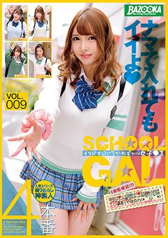 「イマドキ☆ぐうかわギャル女子●生 VOL.009」のパッケージ画像