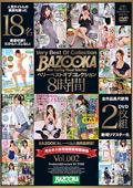 BAZOOKAベリーベストオブコレクション8時間 Vol.002