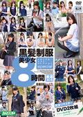 黒髪制服美少女メモリアル・ベスト・コレクション8時間