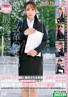 【素人動画】リクルートスーツ就活生-Vol.001