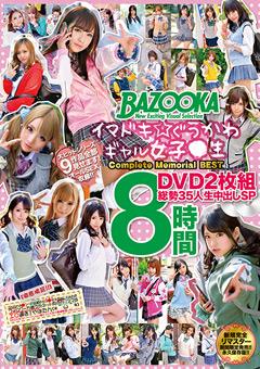 「イマドキ★ぐうかわギャル女子●生 Complete Memorial BEST DVD2枚組 総勢35人生中出しSP 8時間」のパッケージ画像