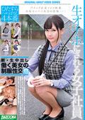 新・生中出し働く美女の制服性交 Vol.001