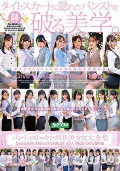 「パンティストッキングOL美少女大全集 Complete Memorial BEST36人480分DVD2枚組」のパッケージ画像