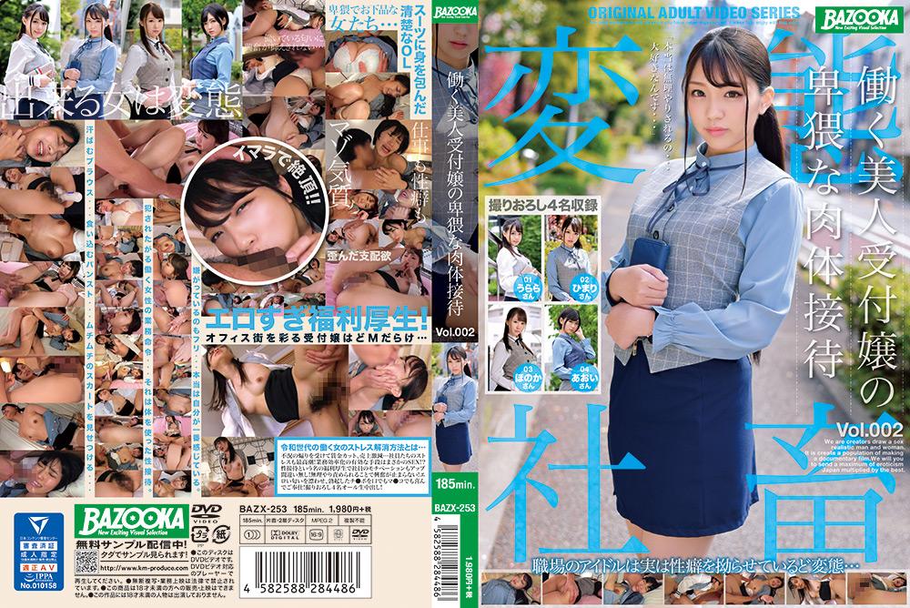 働く美人受付嬢の卑猥な肉体接待 Vol.002のジャケットエロ画像