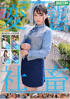 【うらら動画】働く美女受付嬢の卑猥な肉身体接待-Vol.002 -素人
