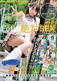 「美脚ルーズソックスGAL制服美少女 Vol.001」のパッケージ画像